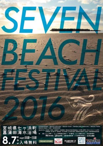 SEVEN BEACH FESTIVAL 2016
